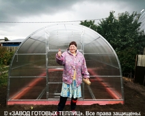 отзыв от покупателя теплицы ЗАВОДА ГОТОВЫХ ТЕПЛИЦ (Жанна. г. Нижний Новгород)